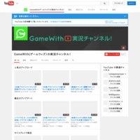 GameWithの実況チャンネル