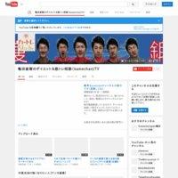 亀田直樹のダイエット&筋トレ相談TV